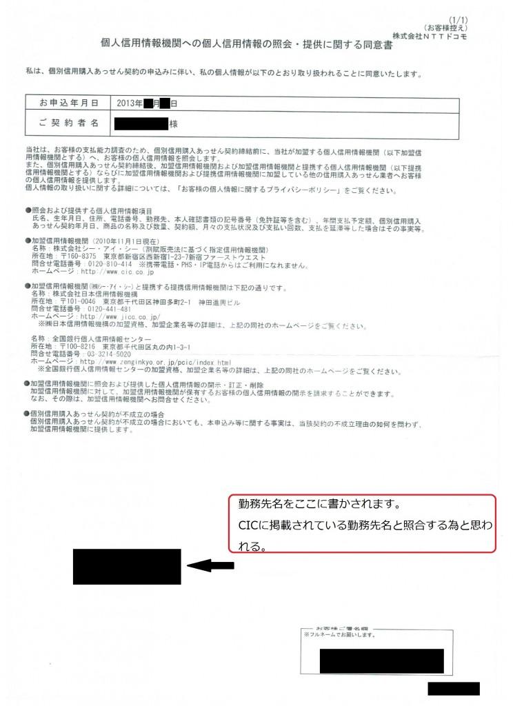 ドコモ個人信用情報機関への個人情報の照会・提供に関する同意書