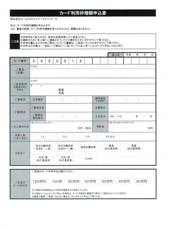 ヨドバシゴールドポイントカード カード利用枠増額申込書