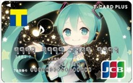 ファミマTカード(初音ミクデザイン)