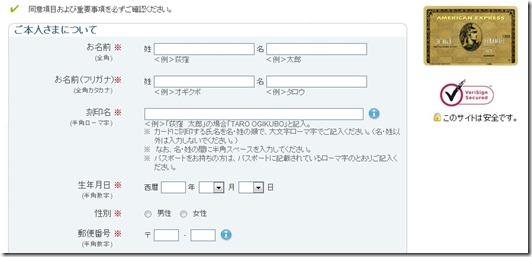 アメックスゴールド申込画面_mini