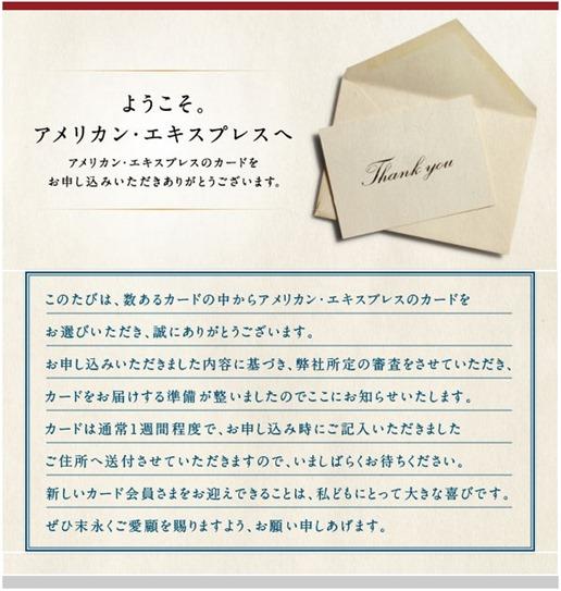 アメリカンエキスプレスカード審査合格メール