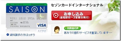 セゾンカードWEB申込み画面