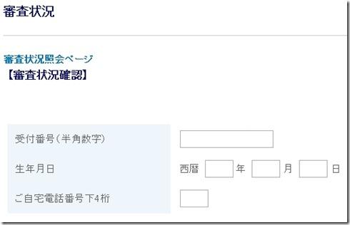 ダイナースクラブ 審査状況確認ページ