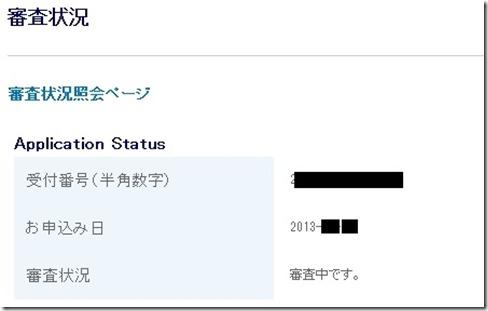 ダイナースクラブ 審査状況照会ページ