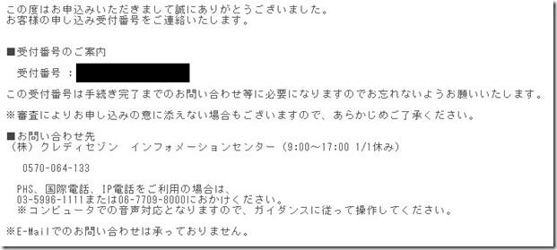 セゾンカード申込み受付メール