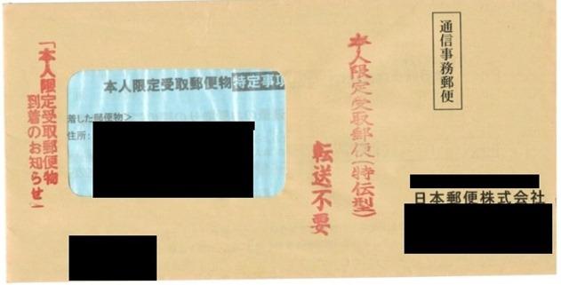 セゾンカード本人限定郵便のお知らせ