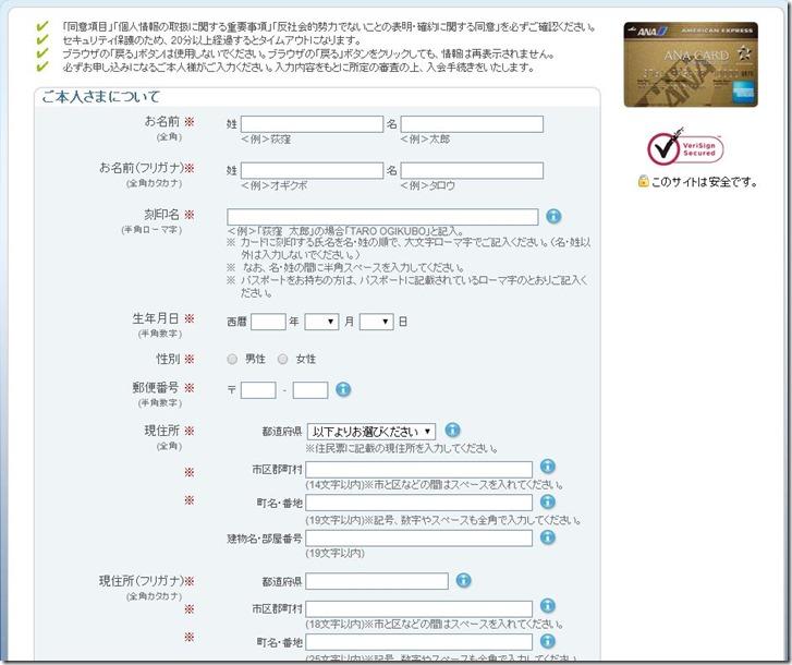 ANAアメリカンエキスプレスゴールドWEB申込画面