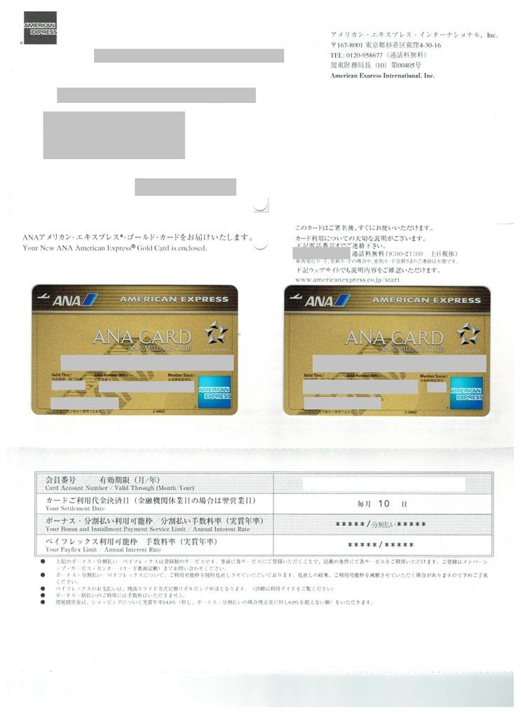 ANAアメリカンエキスプレスゴールドカード受け取り