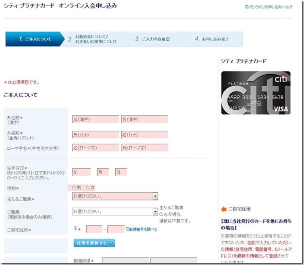シティープラチナカード申込画面(1)