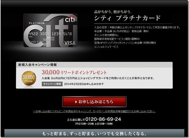 シティープラチナカード入会キャンペーン画面