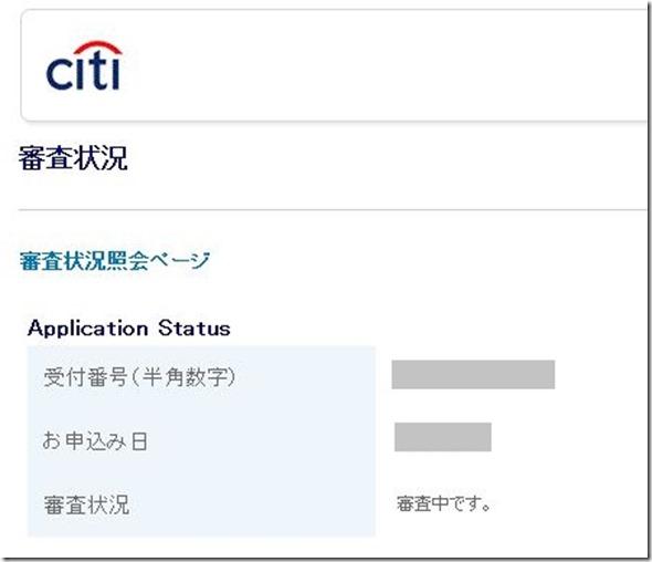 シティープラチナカード審査状況画面