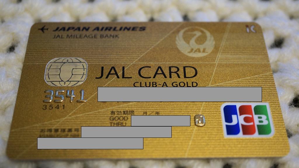 最新版!JAL・JCBカードプラチナの審査期間について ...