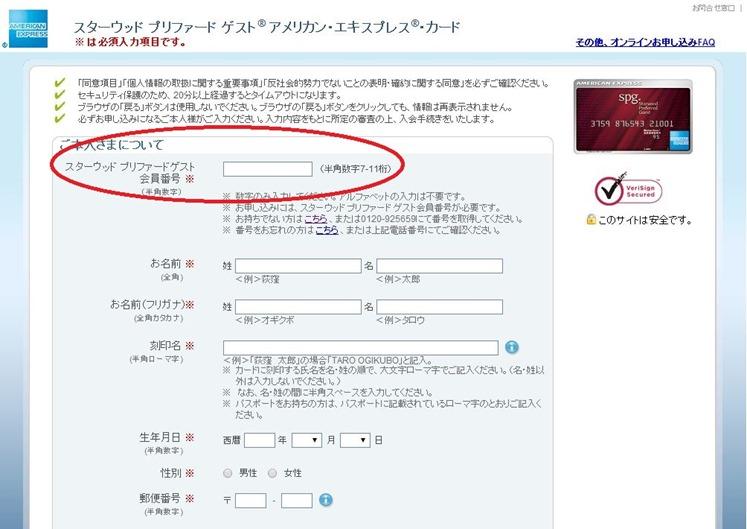 SPGアメックス申込(1)