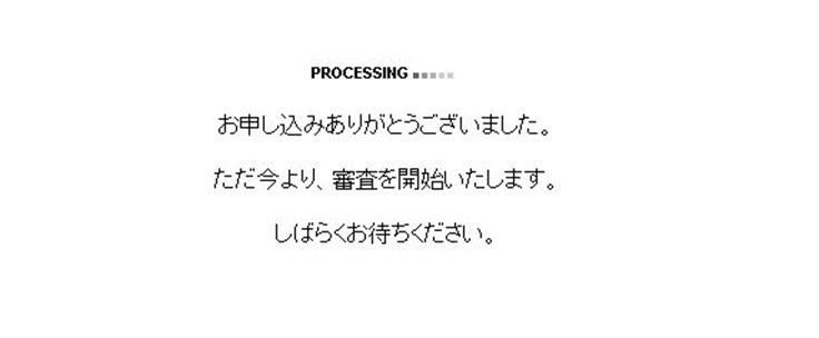 SPGアメックス審査中画面