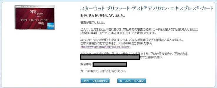SPGアメックス審査結果画面