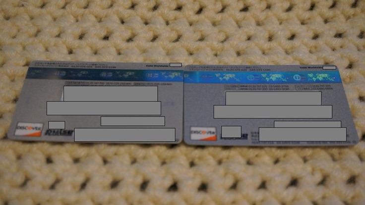 JALダイナースクラブカード JALJCGダイナースクラブカード 比較裏面(6)