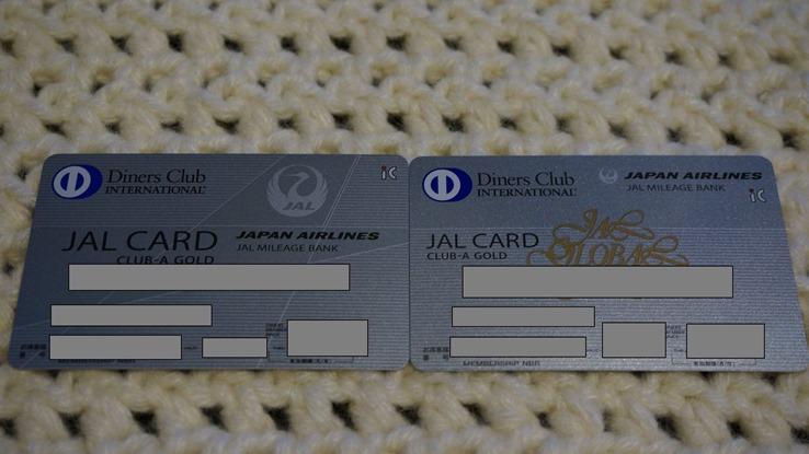 JALダイナースクラブカード JALJCGダイナースクラブカード 比較