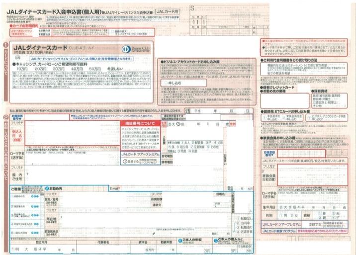 JALダイナースクラブカード申込書(2)