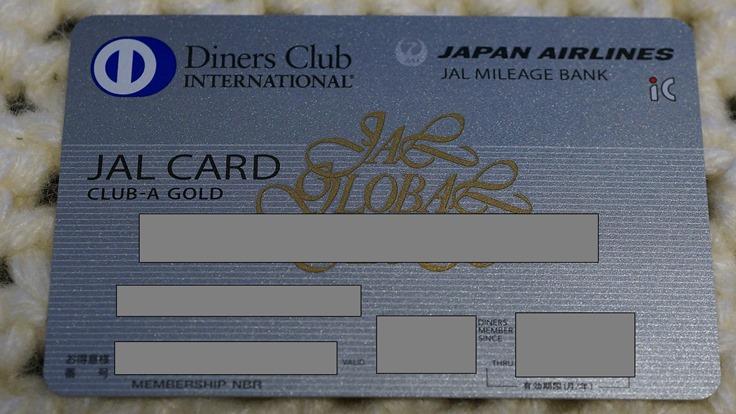 JALJCGダイナースクラブカード(1)