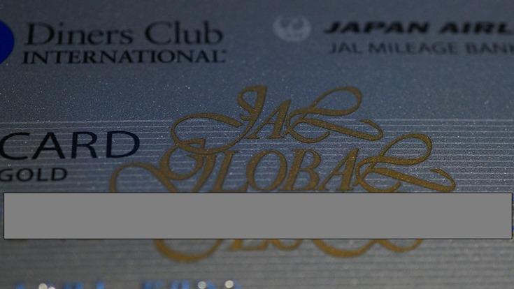 JALJCGダイナースクラブカード(3)