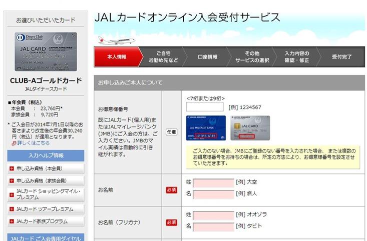 JALダイナースクラブWEB申込画面