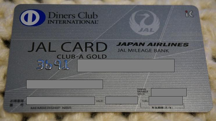 JALダイナースクラブカード