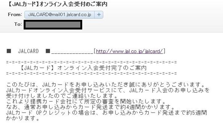 JALカード申込受付メール