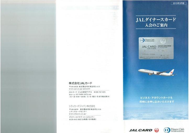 JALダイナースクラブカード申込書